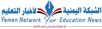 الشبكة اليمنية لأخبار التعليم