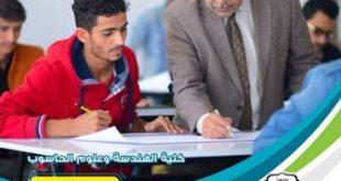 بدء التسجيل بكلية الهندسة جامعة الملكة اروى