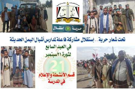 مشاركة لمدارس اشبال اليمن في مهرجان 21 سبتمبر