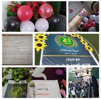 مدارس المسار تحتفي بثورة 21 سبتمبر