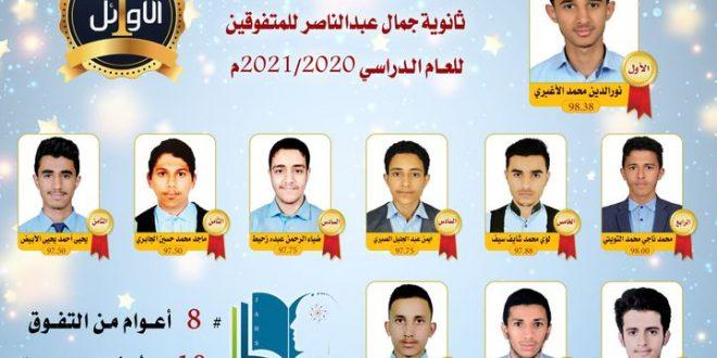 أسماء طلاب ثانوية جمال الحائزين على أوائل الثانوية