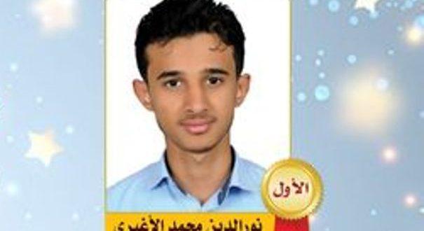 الاول في الثانوية على مستوى الجمهورية اليمنية