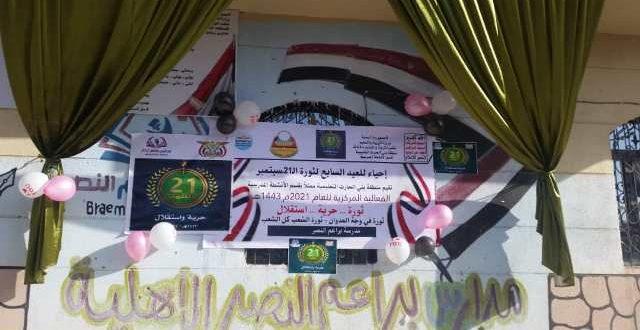 مدرسة براعم النصر تحتفي بثورة21 سبتمبر