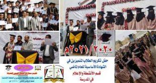 تكريم الطلاب المتميزين بالشهادة الاساسية بمدارس أشبال اليمن