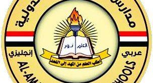 مدارس الأمجاد تبارك لطلابها أوائل الثانوية