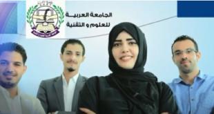 تعرف على الجامعة العربية للعلوم والتقنية