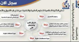 التسجيل في الكلية العالمية للعلوم الطبية