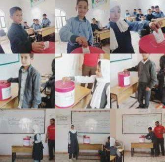 انتخابات طلابية في مدارس رحاب العلم